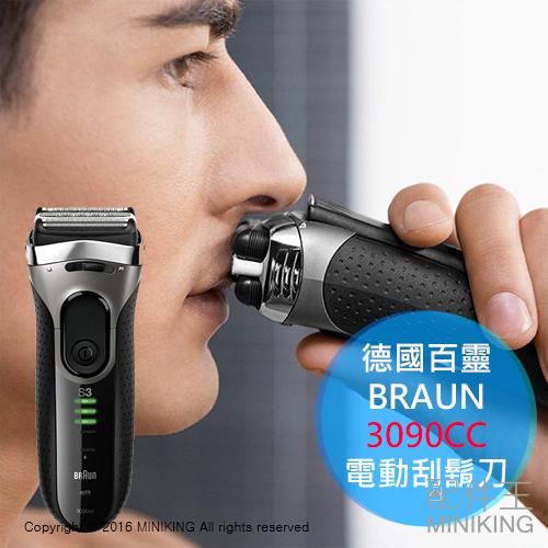 【配件王】日本代購 德國百靈 BRAUN 3090CC 3系列 電動刮鬍刀 浮動三刀頭 乾濕兩用 可水洗 另售國際牌