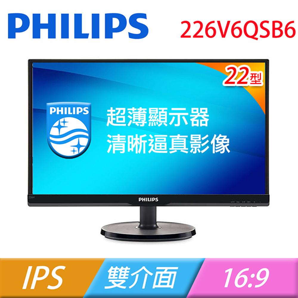 飛利浦 PHILIPS 液晶顯示器 226V6QSB6 V Line 22 (可視範圍 21.5 吋 / 54.6 公分) Full HD (1920 x 1080)