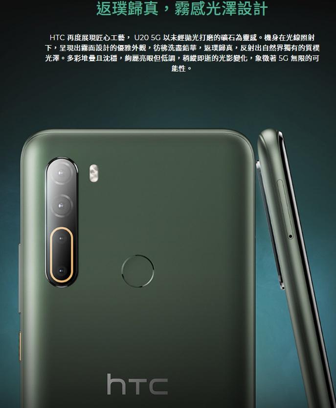 HTC 再度展現匠心工藝, U20 5G 以未經拋光打磨的礦石為靈感。機身在光線照射下,呈現出霧面設計的優雅外觀,彷彿洗盡鉛華,返璞歸真,反射出自然界獨有的質樸光澤。多彩堆疊且沈穩,絢麗亮眼但低調,稍縱即逝的光影變化,象徵著 5G 無限的可能性。