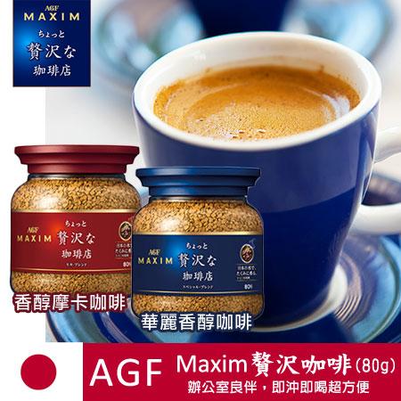 日本暢銷 AGF Maxim 贅?咖啡 (80g) 香醇/摩卡 即溶咖啡 咖啡 進口食品【N100879】