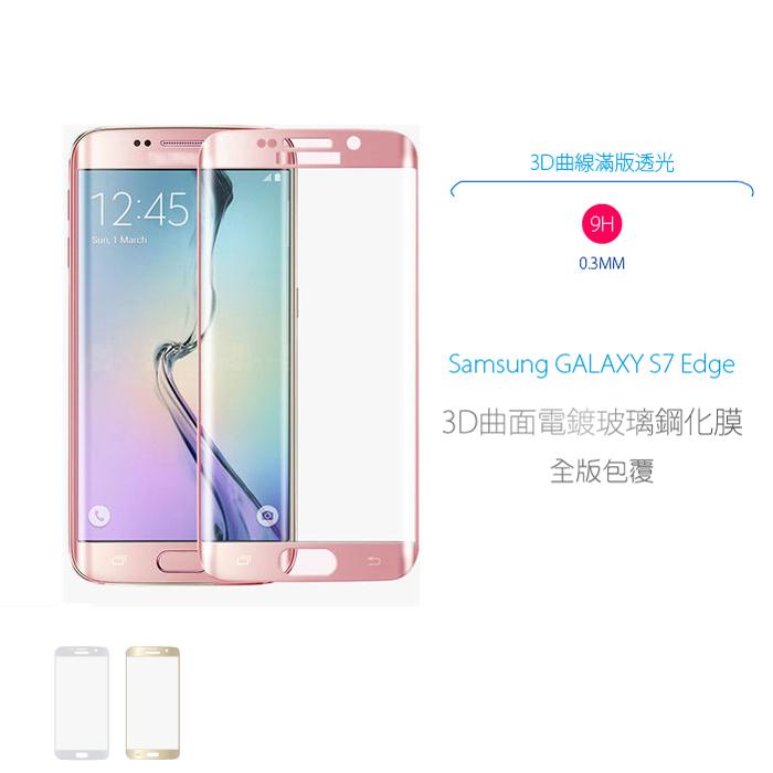x-doria 三星Samsung S7 edge 電鍍款 9H 全螢幕 全屏 滿版 3D 曲面 鋼化 強化 玻璃貼 螢幕保護貼