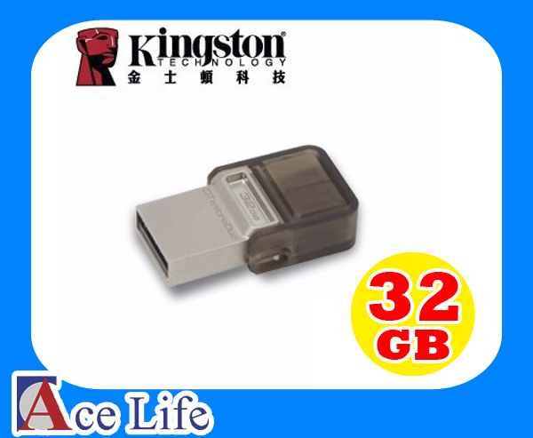 【九瑜科技】Kingston 金士頓 32G 32GB OTG 隨身碟 USB 2.0 Android 平板 手機 HTC Sony Samsung iPhone