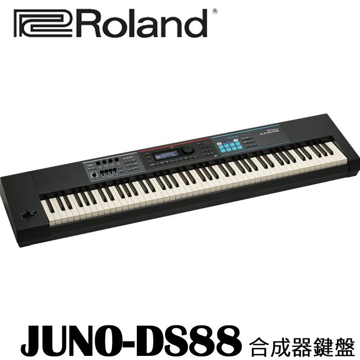 【非凡樂器】ROLAND JUNO-DS88 舞台型數位合成器鍵盤/高品質的鋼琴與精彩的音色/公司貨保固