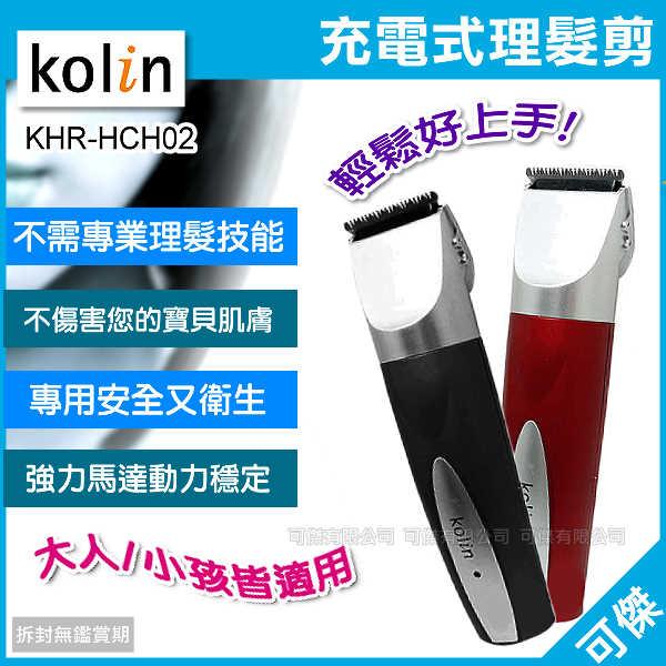 可傑 歌林 Kolin KHR-HCH02 充電式理髮剪 理髮器 剪髮器 多種刀頭 輕鬆好上手 安全衛生
