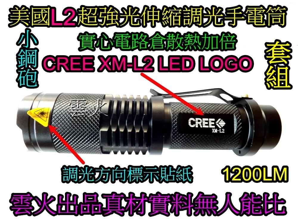 全台網購-(套組)小鋼炮美國CREE XM-L2 LED伸縮調光手電筒強光1200流明超亮光.騎車登山露營戶外照明釣魚