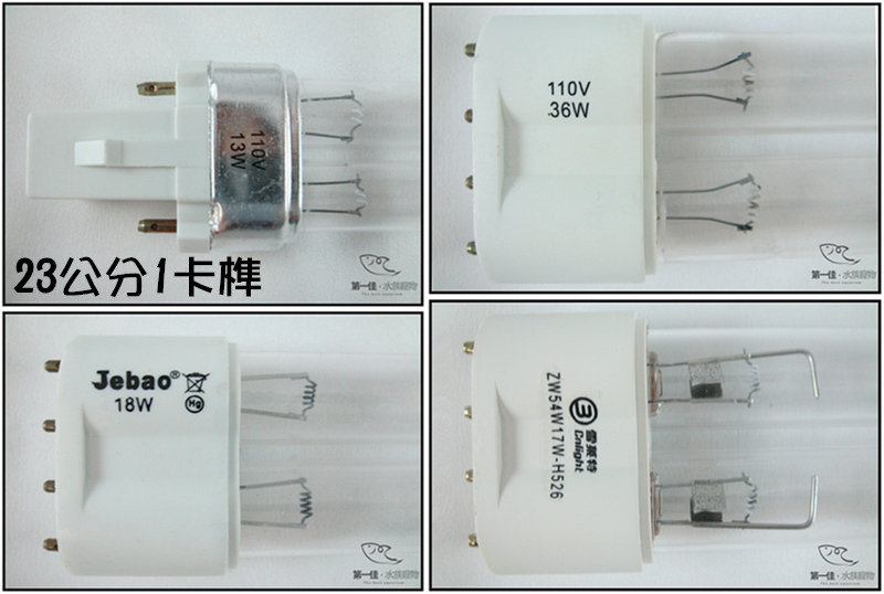 [第一佳 水族寵物]紫外線殺菌燈管UV-C燈管、UVC紫外線燈管PL-13W長款約23cm1卡榫2卡榫