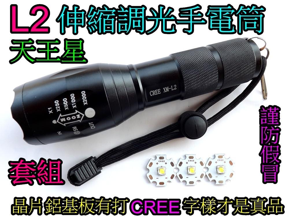 全台網購-(套組)天王星美國CREE XM-L2 LED伸縮調光手電筒強光1200流明超亮光.騎車登山露營戶外照明釣魚18650
