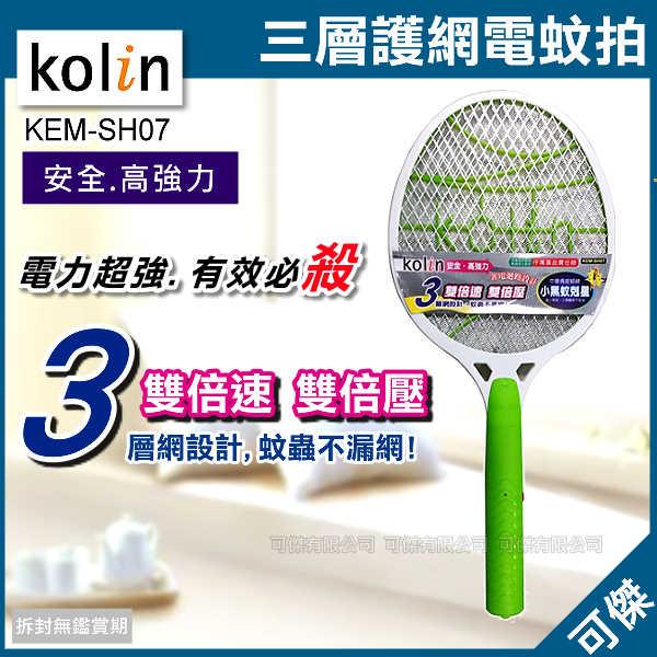 可傑 歌林 Kolin KEM-SH07  三層護網電蚊拍 捕蚊拍 綠色 電池式 電力強 省電迴路 夏日防蚊