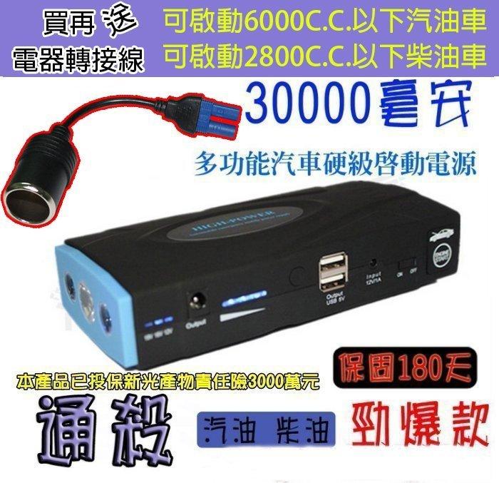 ☆︵興雲網購︵☆【 保固180天 】新款30000mAh雙USB汽車啟動電源機車啟動電源 行動電源 救援電池應急電源