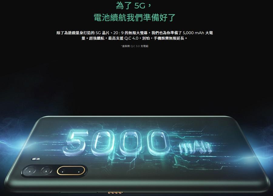 除了為遊戲量身打造的 5G 晶片、20 : 9 的無限大螢幕,我們也為你準備了 5,000 mAh 大電量。超強續航,最高支援 Q.C 4.0,別怕,手機娛樂無限延長。
