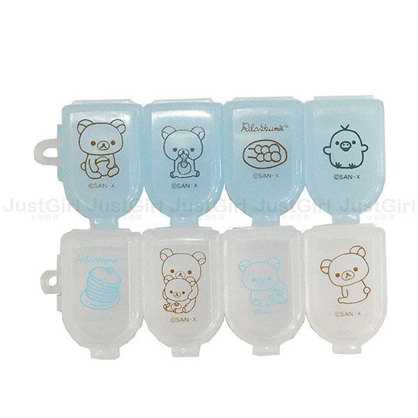 懶懶熊 拉拉熊 Rilakkuma 置物盒 藥盒 收納盒 分裝盒 8入 居家 正版日本製造進口 * JustGirl *
