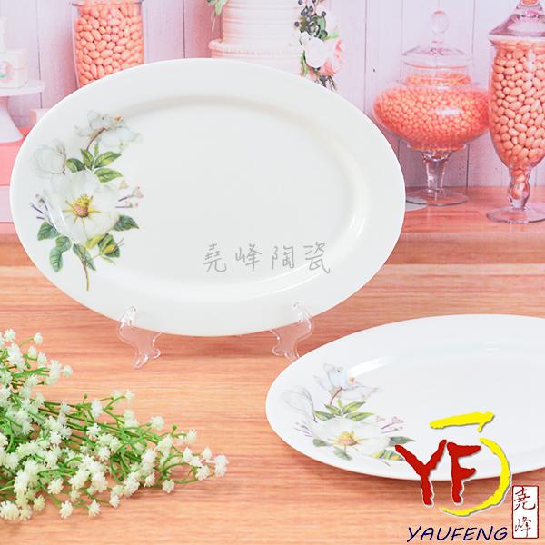 ★堯峰陶瓷★餐桌系列 骨瓷 白山茶 10吋 鮮魚盤 橢圓盤