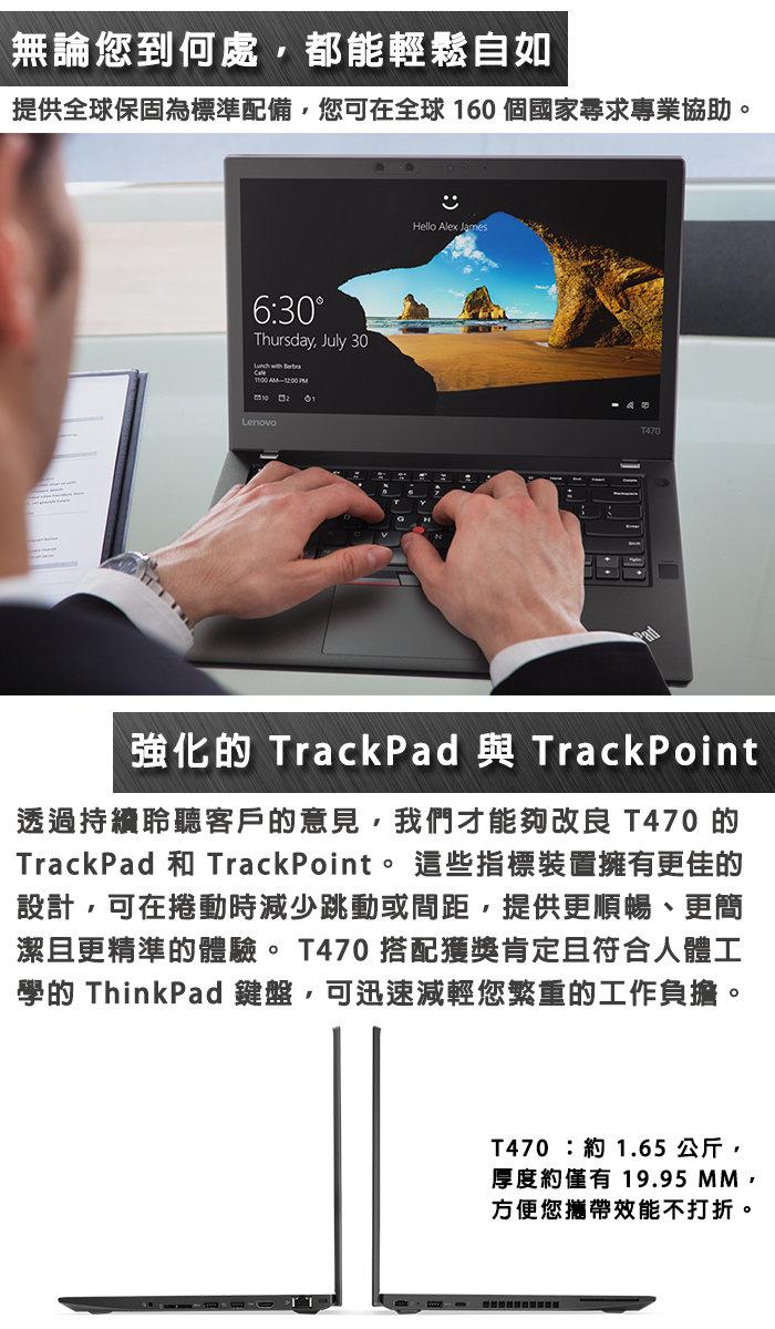 Lenovo T470 20HDA00YTW  i7專業商務筆電 14吋 i7-7500U/14 FHD/8G/256G SSD/3+3cell/W10P/3Y 哪裡買