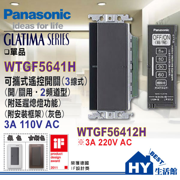Panasonic 國際牌 GLATIMA系列 WTGF5641H 可攜式搖控開關附延遲熄燈功能/110V