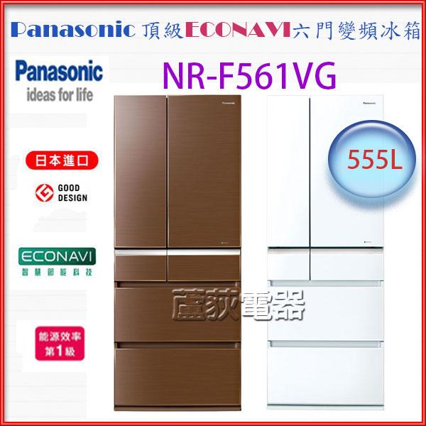 新品預購【國際 ~蘆荻電器】全新 日本原裝501L【Panasonic頂級ECONAVI六門變頻冰箱】NR-F502VG另售NR-F552VG.NR-F602VG