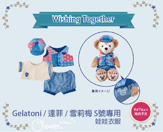 預購 迪士尼 海洋 Duffy 達菲 / Shelliemay 雪莉玫 / Gelatoni 傑拉托尼 15周年S號娃娃衣服(共6款)