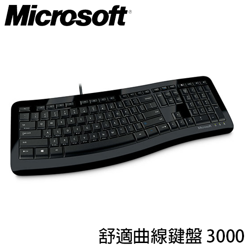 微軟 Microsoft 3000 舒適曲線鍵盤
