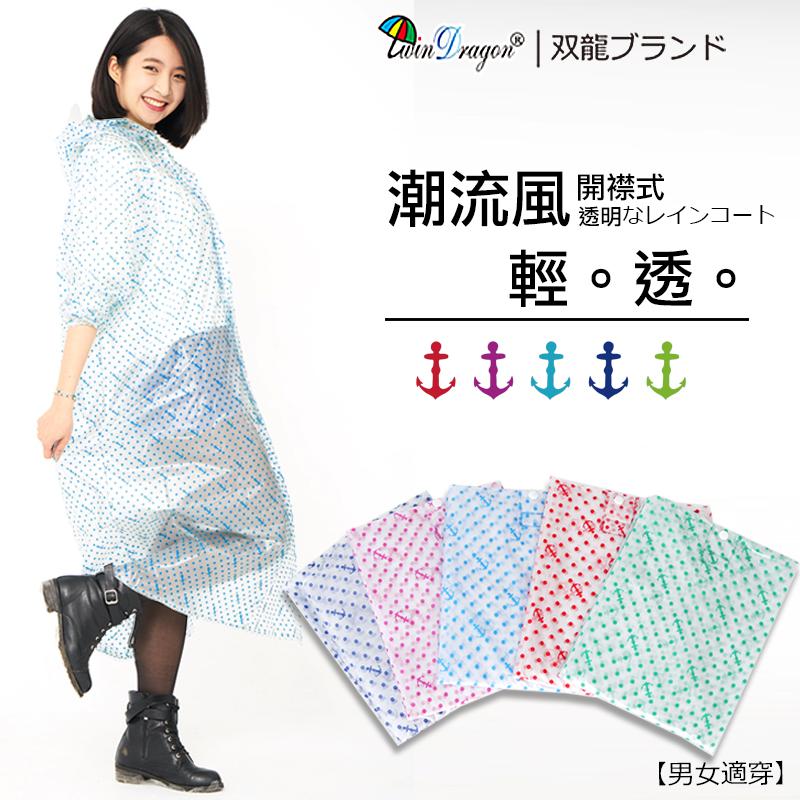 【雙龍牌】海軍風船錨-潮流開襟式雨衣/紅.紫.水藍.深藍.綠/扣子.雨帽.套頭式EN4272
