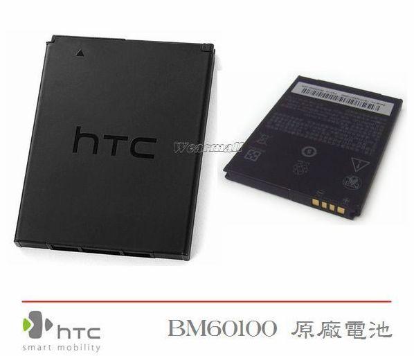【免運費】HTC BM60100【原廠電池】One SC T528d One SV C520E One ST T528T One SU T528W Desire L T528E