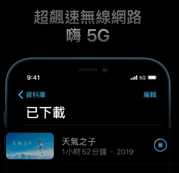 iPhone 上的 5G 速度超快。現在你可以串流播放更高畫質的影片,盡享多人連線遊戲,從此跟網路遲滯感說拜拜5。搭配智慧型數據模式,更可省電。iPhone 上可使用的頻段,更是智慧型手機中最多的,讓你能在更多地方連上 5G。