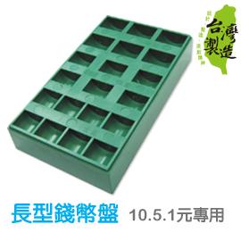 珠友 MB-05111 長型錢幣盤/錢幣盒/零錢盤/硬幣盤/硬幣盒