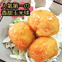 日本原裝進口人氣王【台北濱江】奶油玉米球 (50顆裝)