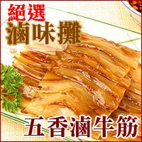 絕選。【台北濱江】滷味攤 ~五香滷牛筋(200g/包)