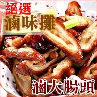 絕選。【台北濱江】滷味攤 ~滷大腸頭(2條/包,3包裝)