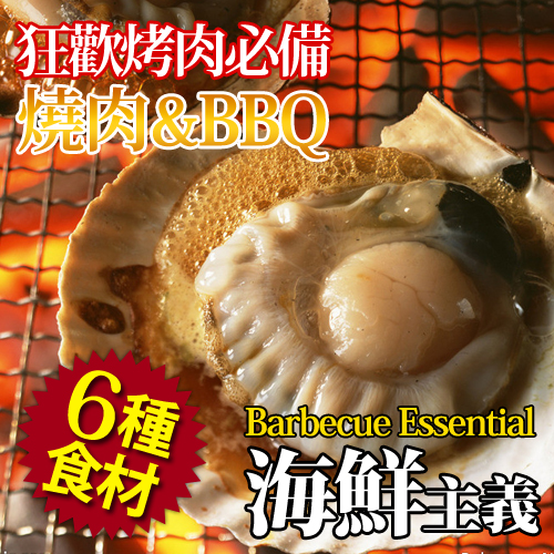 6BQ11【台北濱江】海鮮主義烤肉組合4~6人(2.65KG/份)