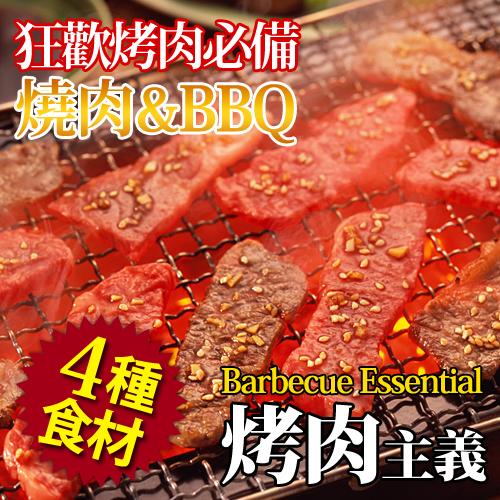 4BQ12【台北濱江】烤肉主義組合4~6人