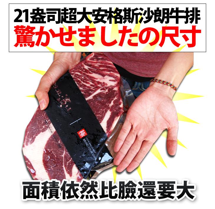 史上最強比臉還大美國安格斯21盎司沙朗牛排