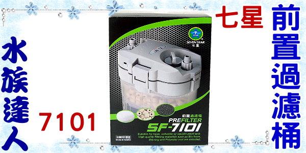 【水族達人】七星《前置過濾桶.7101》圓桶過濾器 含濾材/便宜實用!淡、海水用