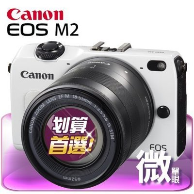 "Canon EOS M2 18-55mm+90EX 白色 彩虹公司貨""正經800"""