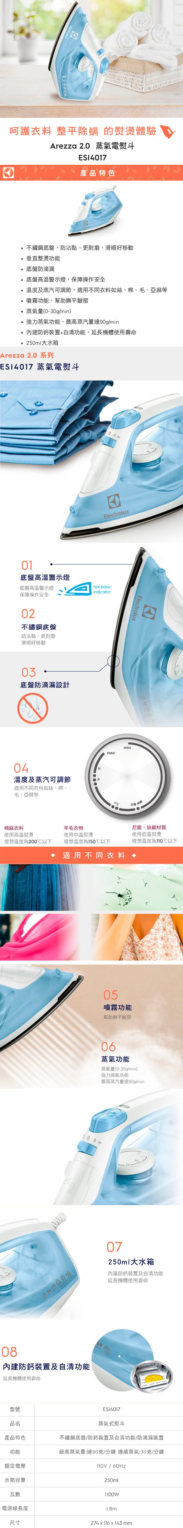 特賣【Electrolux 伊萊克斯】Arezza 2.0 蒸氣電熨斗 ESI4017