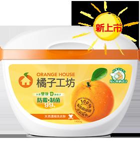 【0216零食會社】橘子工坊-制菌洗衣粉盒裝1400g/補充包1350g