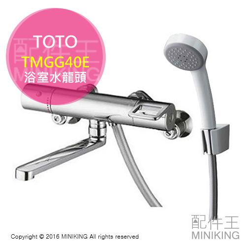 【配件王】日本代購 TOTO TMGG40E 可溫控 浴室 淋浴用 水龍頭 節水 恆溫 浴室蓮蓬頭 蓮蓬 溫控水龍頭
