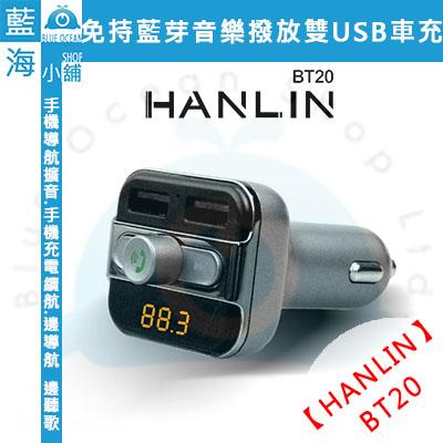 ★HANLIN-BT20★ 免持藍芽音樂撥放?USB車充 - 手機音樂撥放器
