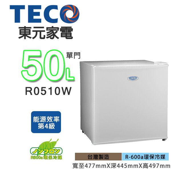 TECO東元 50公升 單門小冰箱【R0511W】節能環保 外宿 小資族