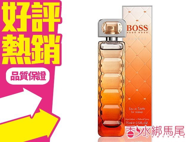 BOSS Orange Sunset 橙醉魅力 女性淡香水 香水空瓶分裝 5ml?香水綁馬尾?