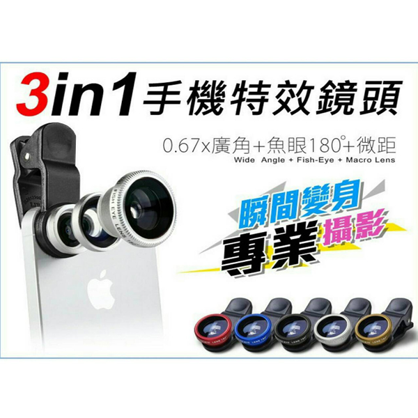BO雜貨【SV6337】角+魚眼+微距 三合一鏡頭 外接式鏡頭 壓克力鏡 旅行組 iPhone三星 HTC