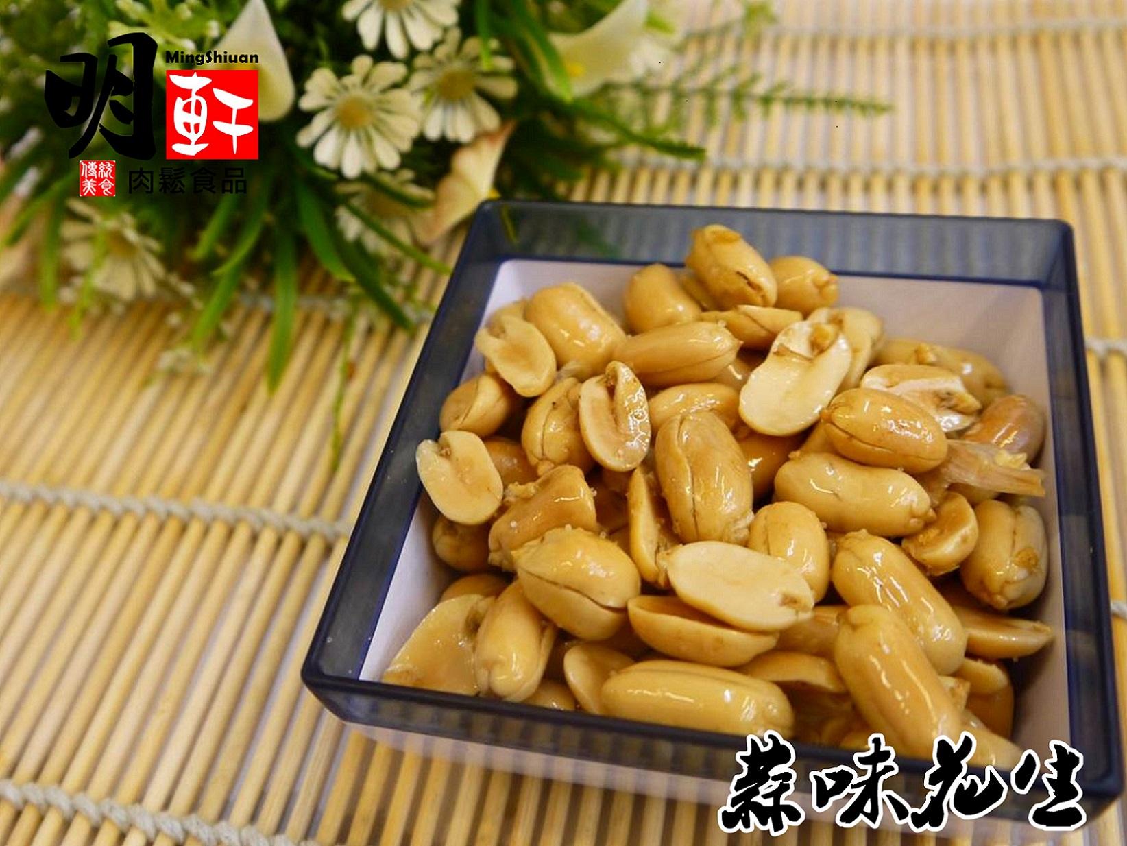 【明軒肉鬆食品】蒜味花生~輕巧包(285g)