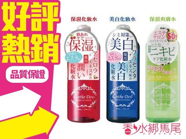 日本 Esthe Dew 保濕爽膚水/美白化妝水/保濕化妝水 500ml?香水綁馬尾?