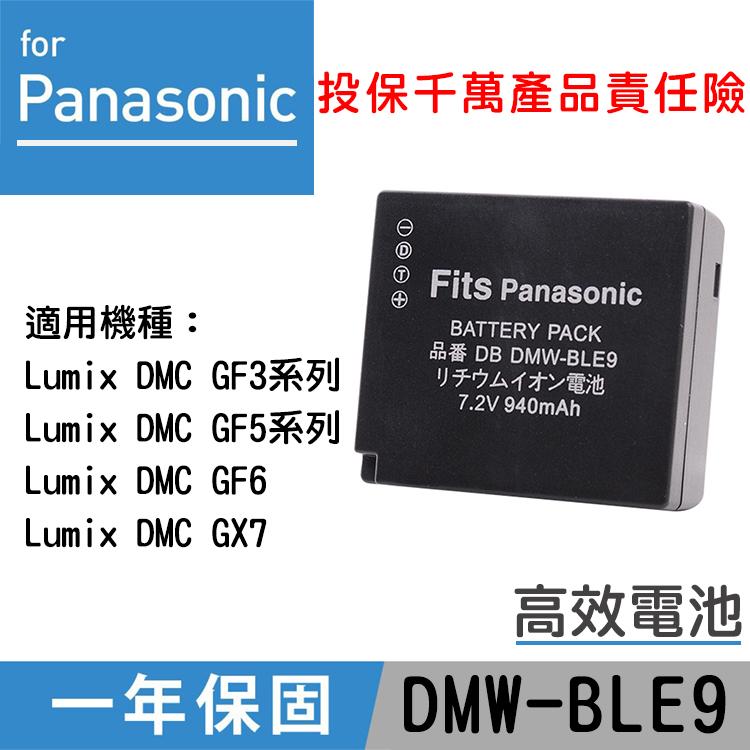特價款@攝彩@Panasonic BLE9/BLG10 高效相機電池 DMCGF3 GF5 GF3X GF3k gf6 gx7