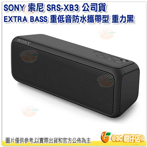 尾牙 禮物 送原廠收納包 SONY SRS-XB3 重力黑 台灣索尼公司貨 EXTRA BASS 重低音防水攜帶型 藍芽喇叭 無線 X33 後續