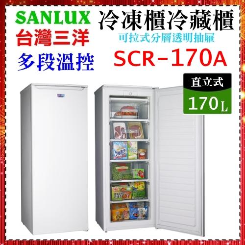 【SANLUX 台灣三洋】170L三洋直立式冷凍櫃《SCR-170A》防霉抗菌磁條 可拉式分層透明抽屜