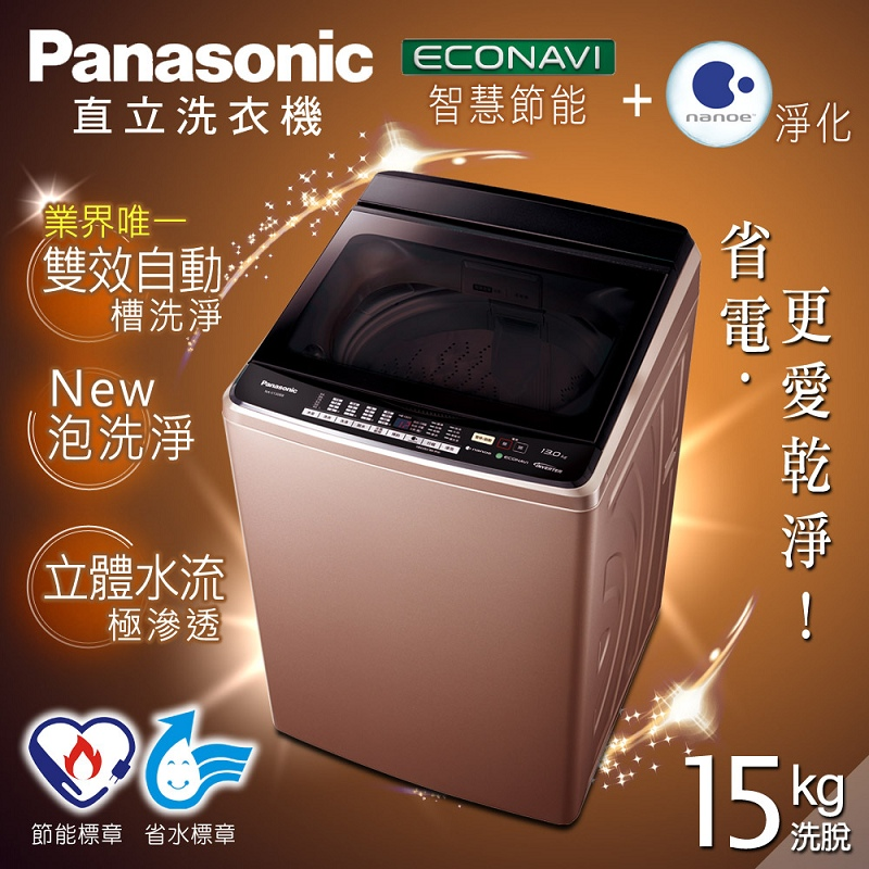 【Panasonic國際牌】15kg節能淨化雙科技。超變頻直立式洗衣機/玫瑰金(NA-V168BB-PN)