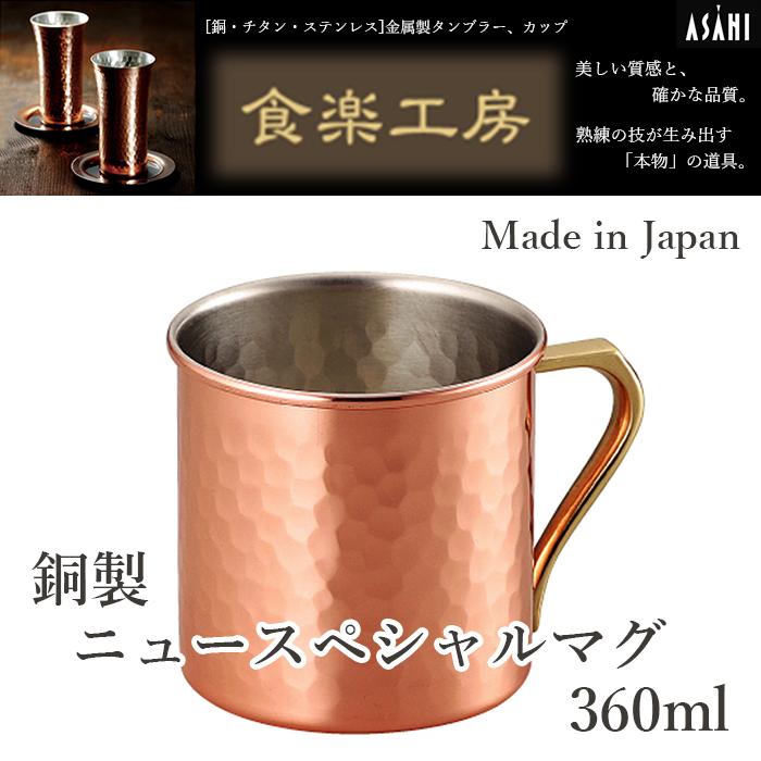 日本ASAHI食樂工房CNE906馬克杯 水杯360ml(1入)純銅製