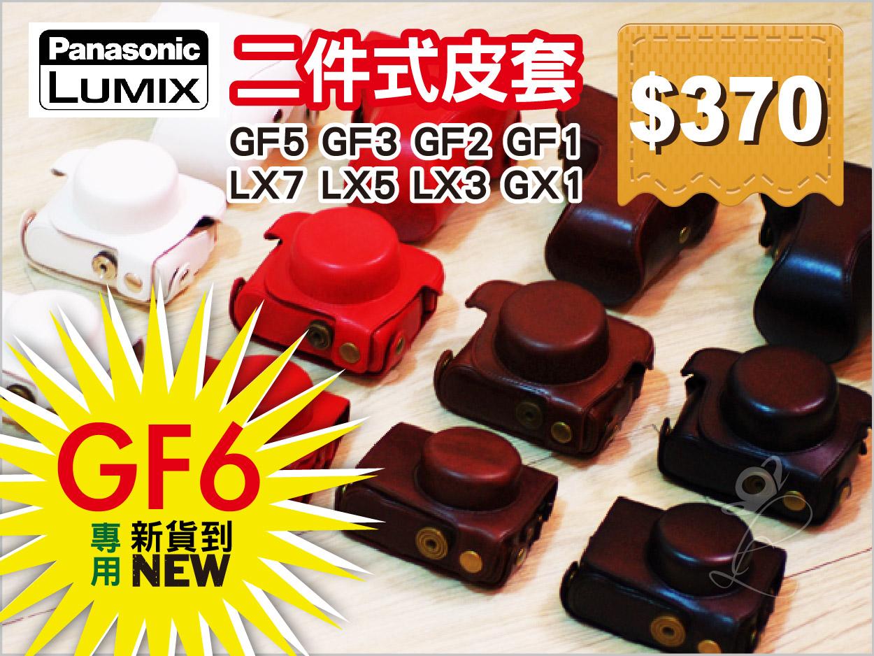 日光城【LUMIX兩件式皮套】GF5 GF3 GF2 GX1 LX7 LX5 LX3 GF1 復古專用兩段式定焦變焦鏡相機包背帶