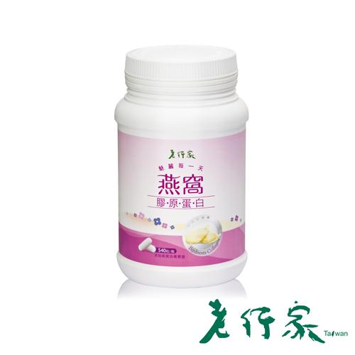 開館慶↘限時優惠中【老行家】燕窩膠原蛋白(540顆/瓶)