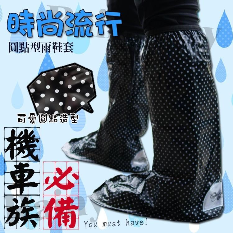 都會款 時尚流行雨鞋套/男女通用/止滑橡膠鞋底/防水鞋套/反光布/成人/防滑/雨靴套 /高筒款/圓點造型/可愛/日式/時尚/騎車/拉鍊式